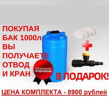 -18% на новую пищевую пластиковую емкость 1000 литров по цене еврокуба