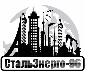 ПАО СтальЭнерго-96