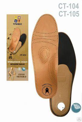 f8b6c7ef8 Ортопедические стельки для закрытой обуви СТ-104, цена в Краснодаре ...